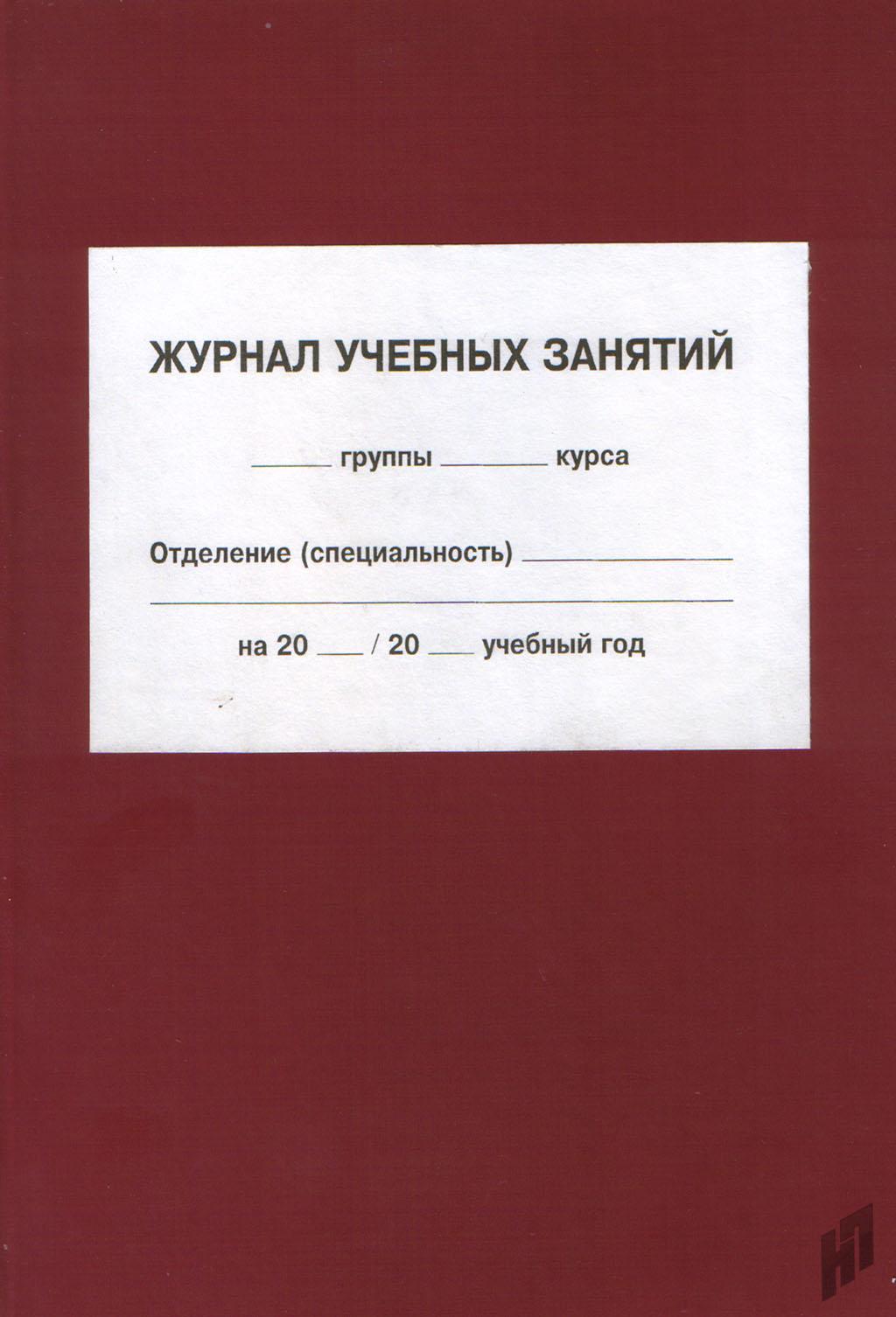 журнал по охране труда и технике безопасности в спо
