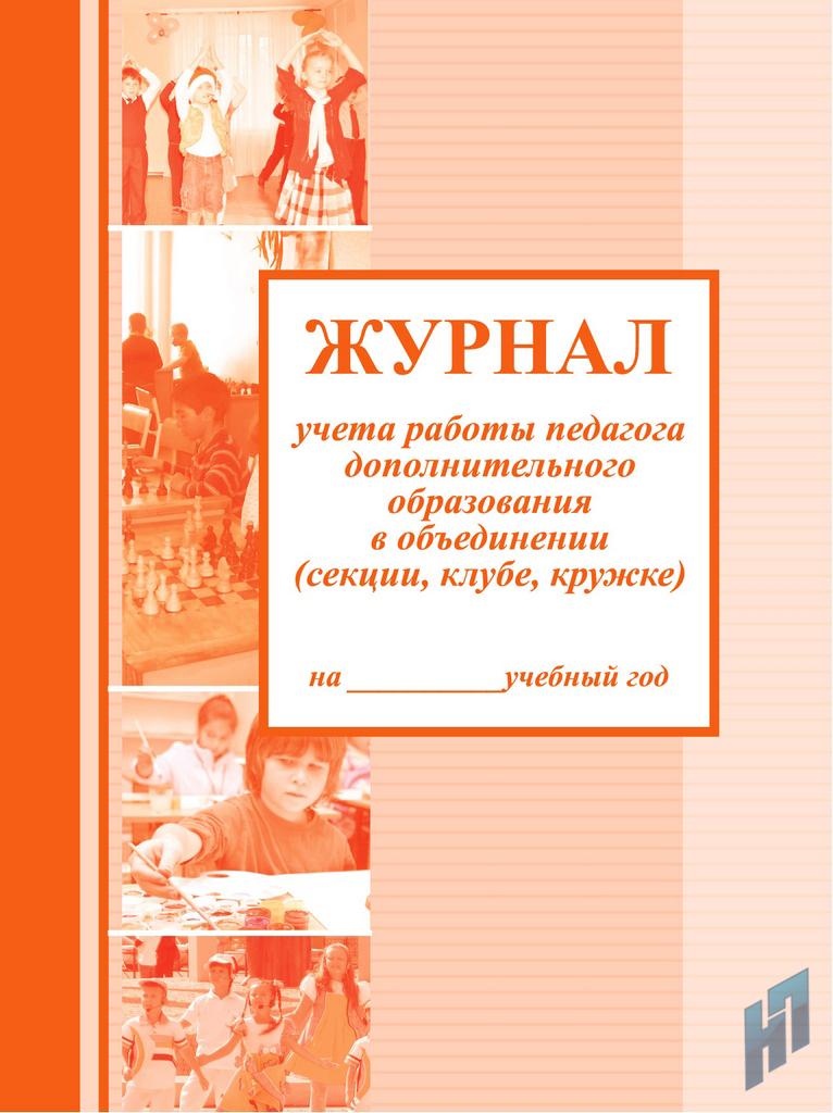 журнал посещений образовательного учреждения образец